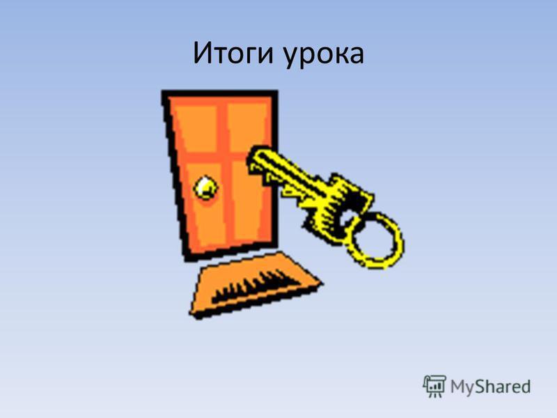 Работа в тетради на с. 15 и 16 2