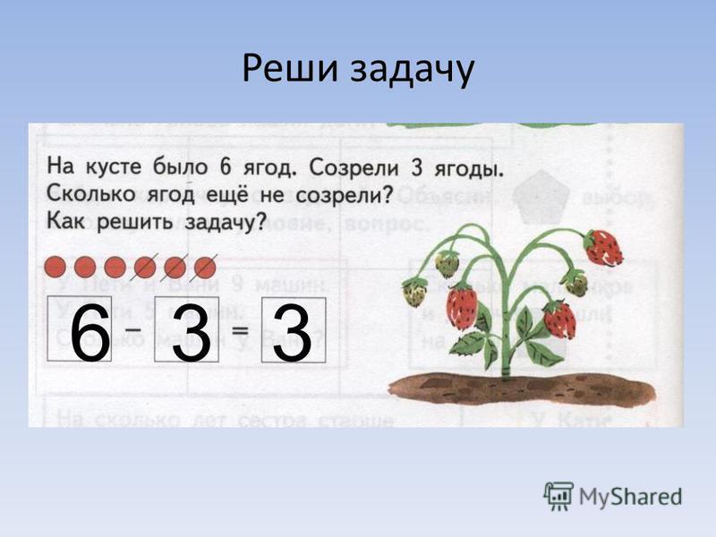 Реши задачу 549