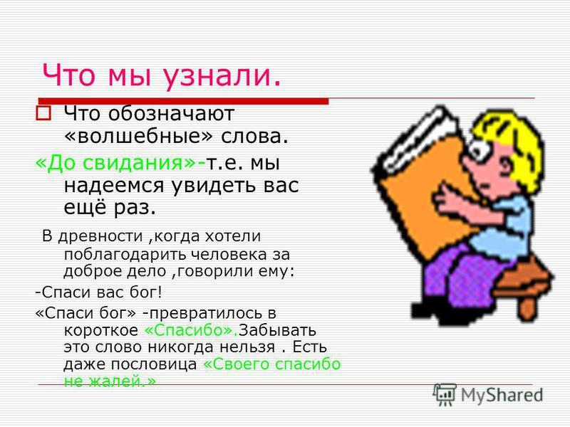 Сообщение Пасечного Антона. В русском языке есть прекрасное слово «здравствуй».Это значит будь здоров. Здороваясь, мы уже не думаем о его значении, просто соблюдаем одно из правил вежливости. В некоторых русских деревнях ещё до сих пор на слово «здра