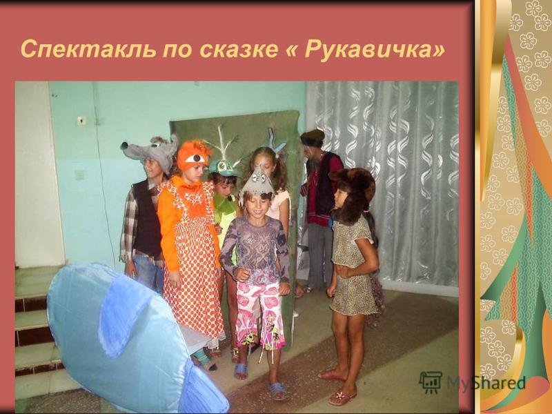 Участники викторины по сказкам с учителем Назаровой А.Н.