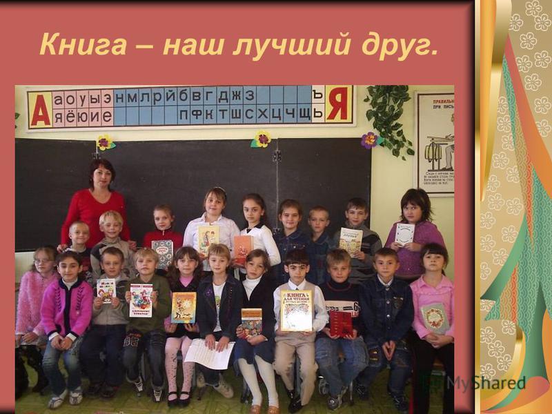 Наши дети любят читать. Самые любимые книги о детях, о дружбе, о природе, о животных. Выставку прочитанных книг, а также сообщения о них подготовили учащиеся 3 а класса под руководством Ануфриевой О.Ю.
