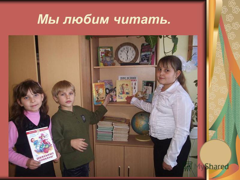 Книга – наш лучший друг.