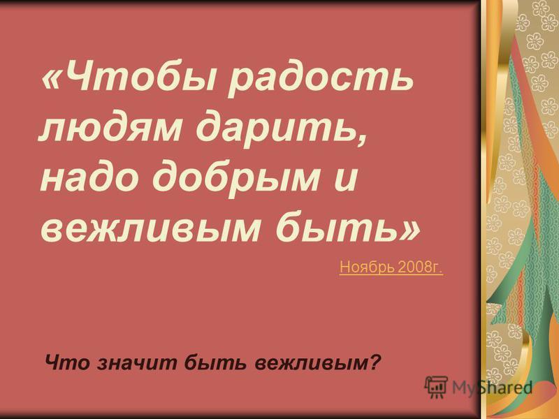 Из сочинения Чжен Ильи. О вежливости. Учитель – Осипова Г.А. « На Земле человек живёт не один, а среди других людей – в обществе. По -настоящему воспитанный человек и думает вежливо. И ещё он умеет сочувствовать. Он поможет слабому не для того, чтобы