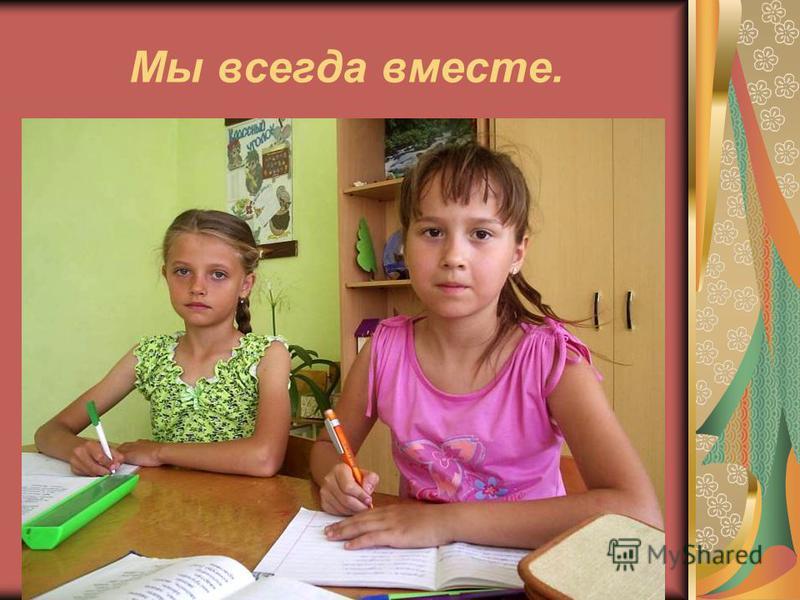 Идёт урок русского языка.