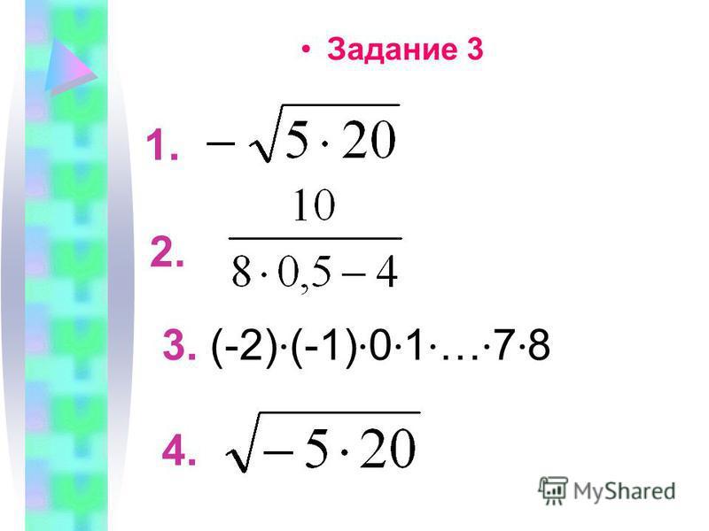 Задание 3 1. 2. 3. (-2) · (-1) · 0 · 1 · … · 7 · 8 4.