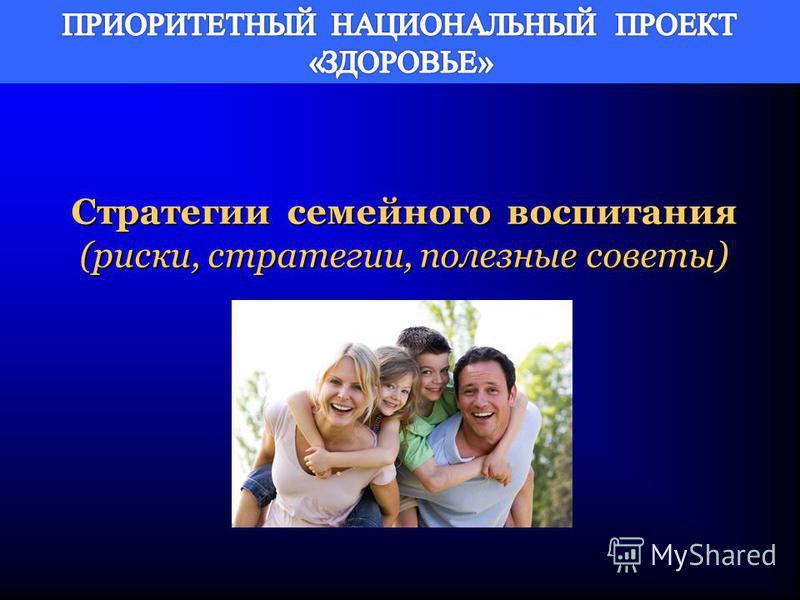 Стратегии семейного воспитания (риски, стратегии, полезные советы)