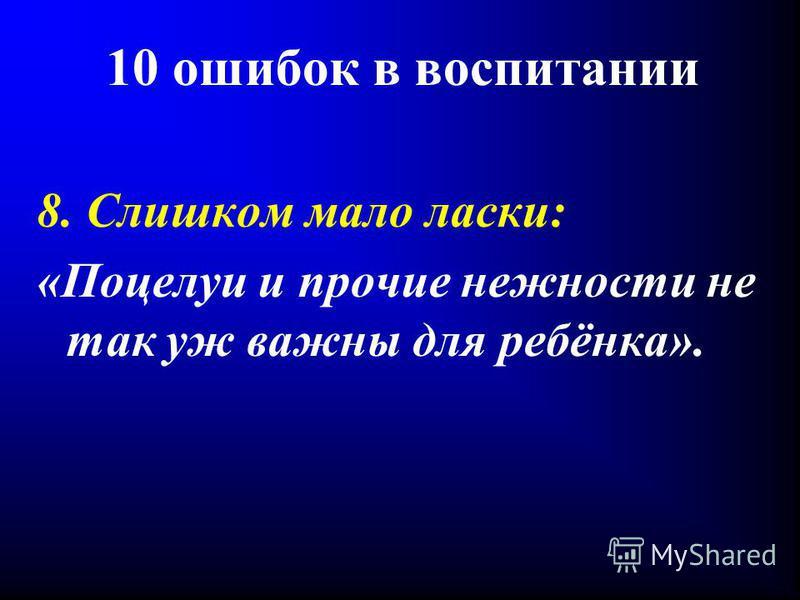 10 ошибок в воспитании 8. Слишком мало ласки: «Поцелуи и прочие нежности не так уж важны для ребёнка».