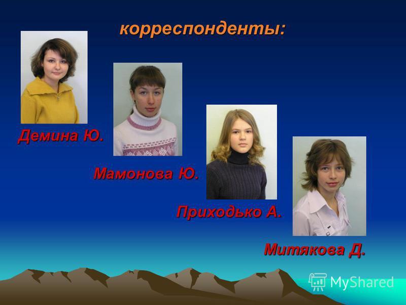 корреспонденты: Демина Ю. Мамонова Ю. Приходько А. Митякова Д.