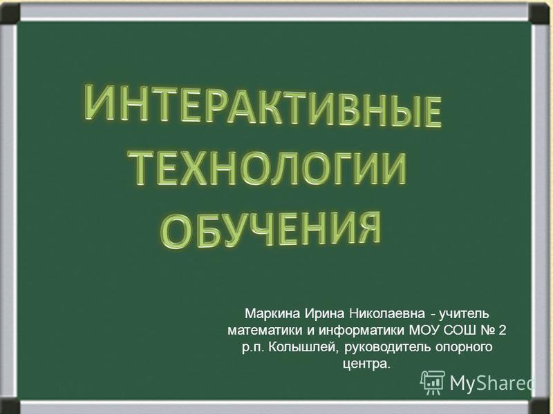 Маркина Ирина Николаевна - учитель математики и информатики МОУ СОШ 2 р.п. Колышлей, руководитель опорного центра.