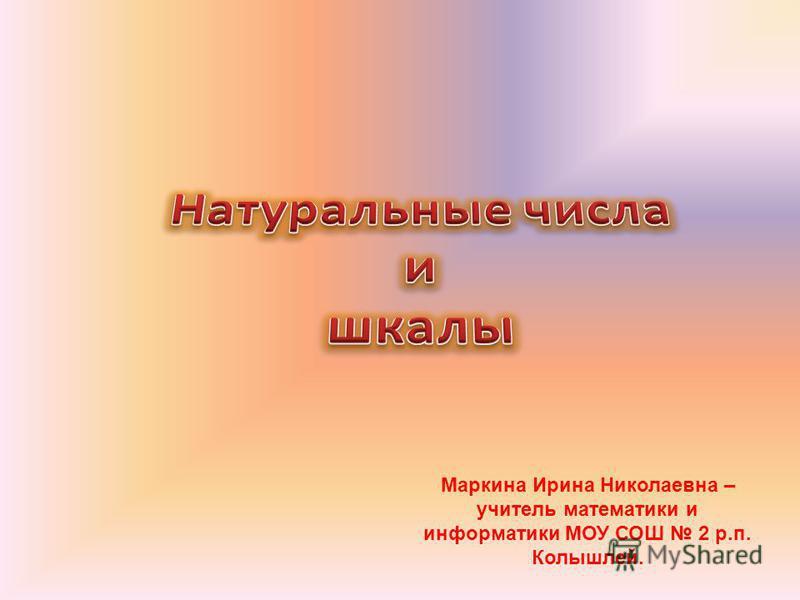 Маркина Ирина Николаевна – учитель математики и информатики МОУ СОШ 2 р.п. Колышлей.