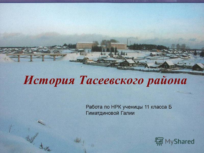 История Тасеевского района Работа по НРК ученицы 11 класса Б Гиматдиновой Галии