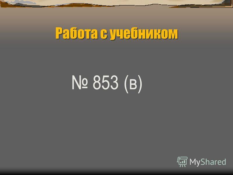 Работа с учебником 853 (в)