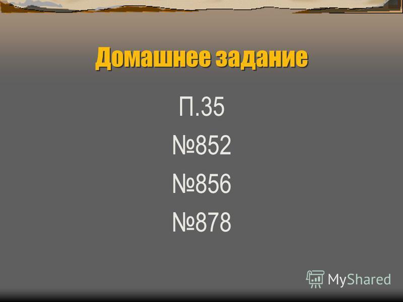 Домашнее задание П.35 852 856 878