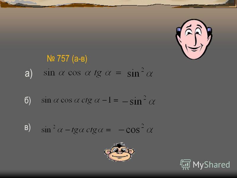 757 (а-в) а) б) в)