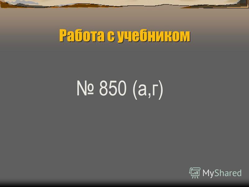 Работа с учебником 850 (а,г)