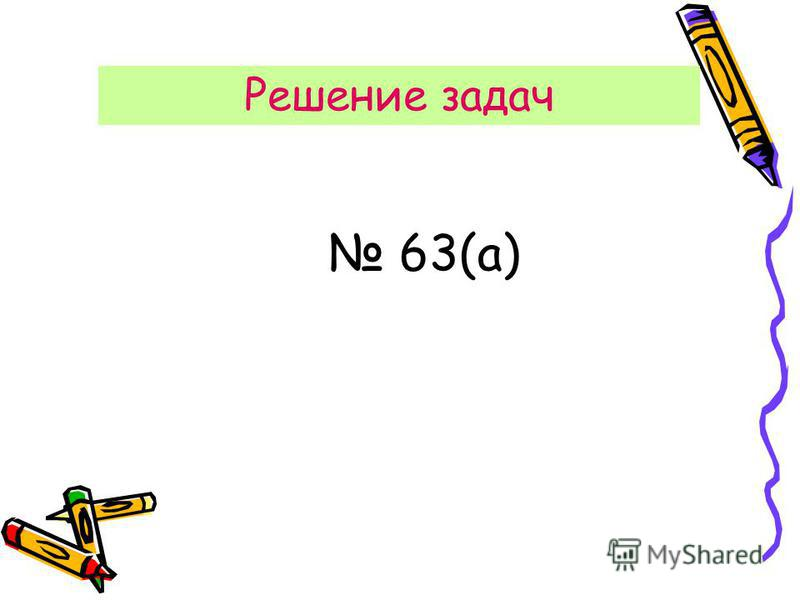 Решение задач 63(а)