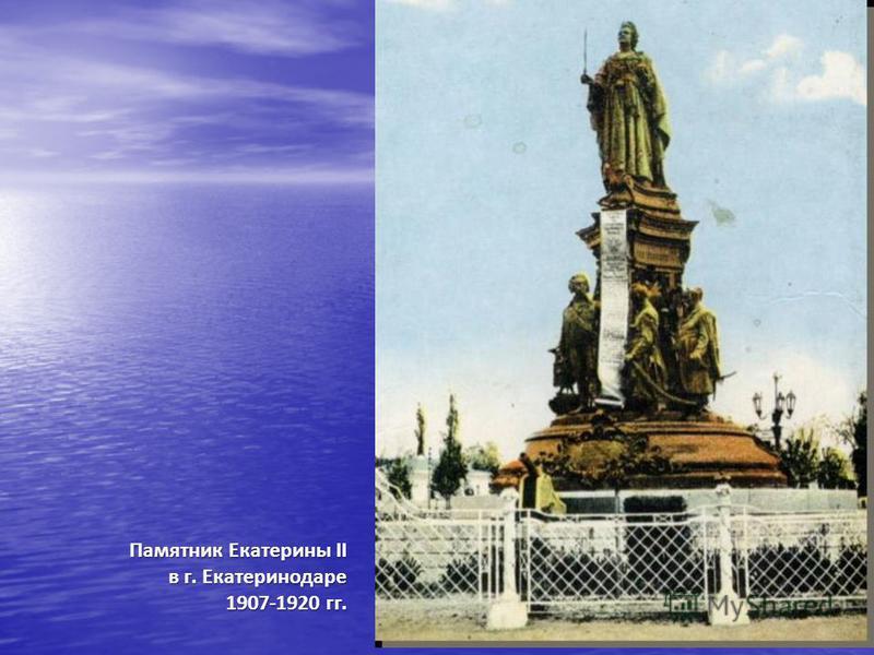Памятник Екатерины II в г. Екатеринударе 1907-1920 гг.