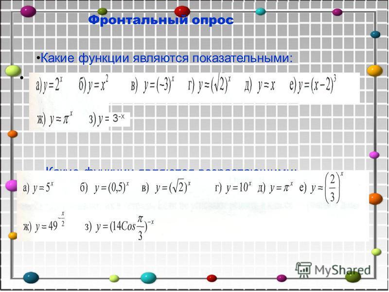 Какие функции являются возрастающими: или убывающими? Фронтальный опрос 3 -х Какие функции являются показательными: