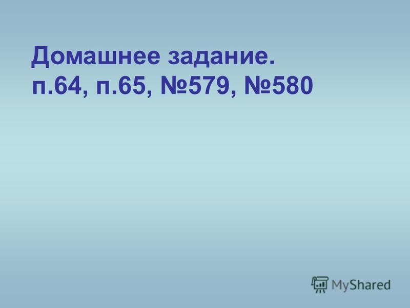 Домашнее задание. п.64, п.65, 579, 580