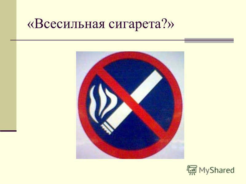 «Всесильная сигарета?»
