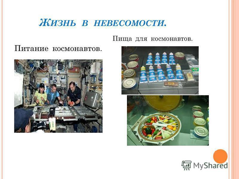 Питание космонавтов. Пища для космонавтов.