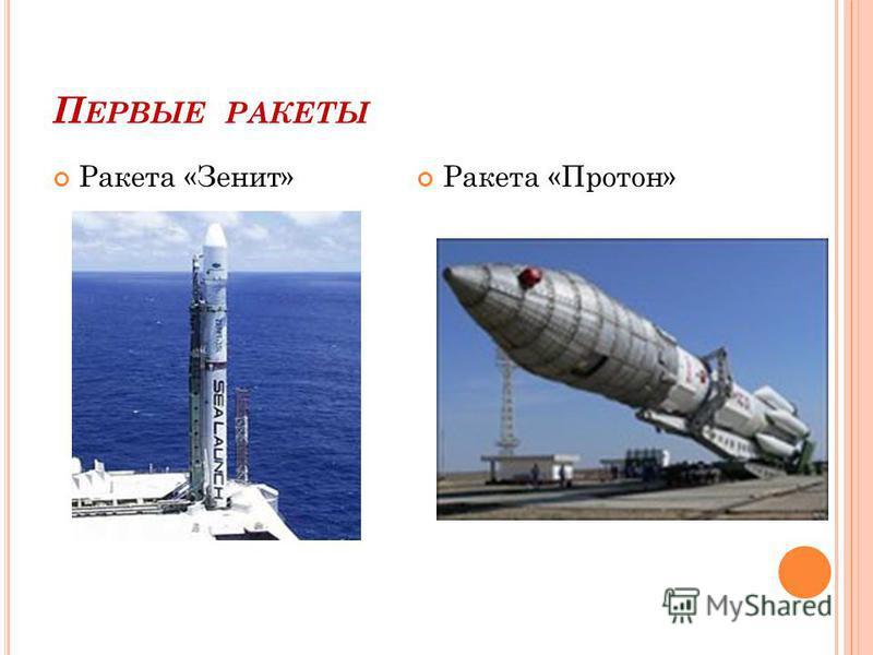 П ЕРВЫЕ РАКЕТЫ Ракета «Зенит» Ракета «Протон»