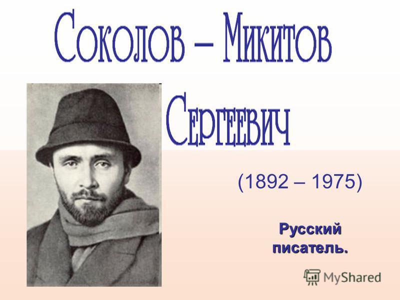 (1892 – 1975) Русский писатель.