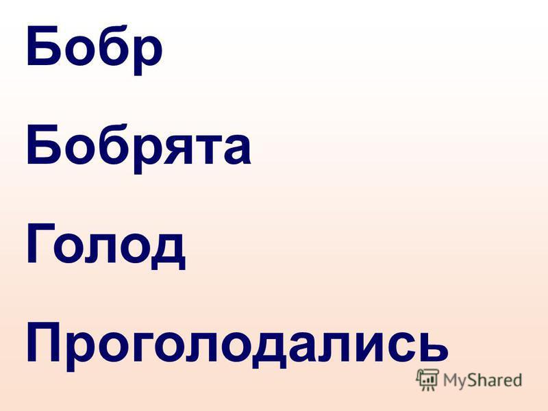 Бобр Бобрята Голод Проголодались