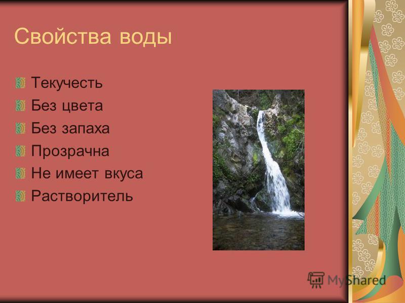 Свойства воды Текучесть Без цвета Без запаха Прозрачна Не имеет вкуса Растворитель
