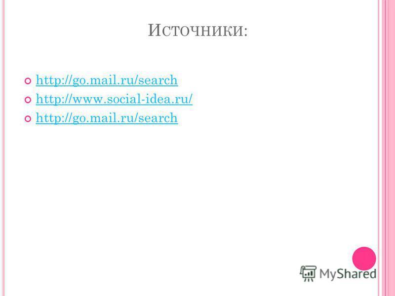 И СТОЧНИКИ : http://go.mail.ru/search http://www.social-idea.ru/ http://go.mail.ru/search