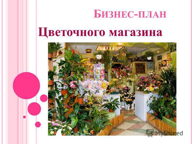 Б ИЗНЕС - ПЛАН Цветочного магазина