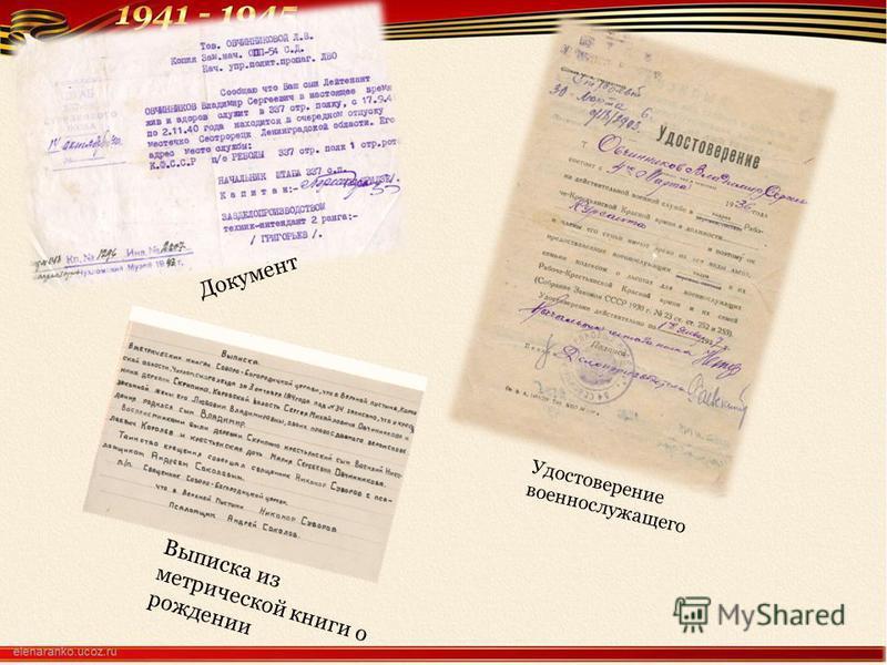 Документ Удостоверение военнослужащего Выписка из метрической книги о рождении