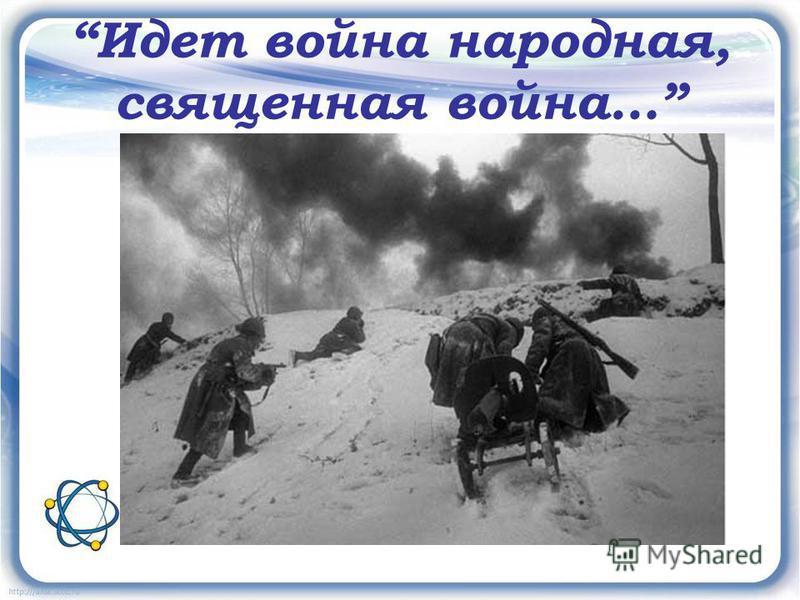Идет война народная, священная война…
