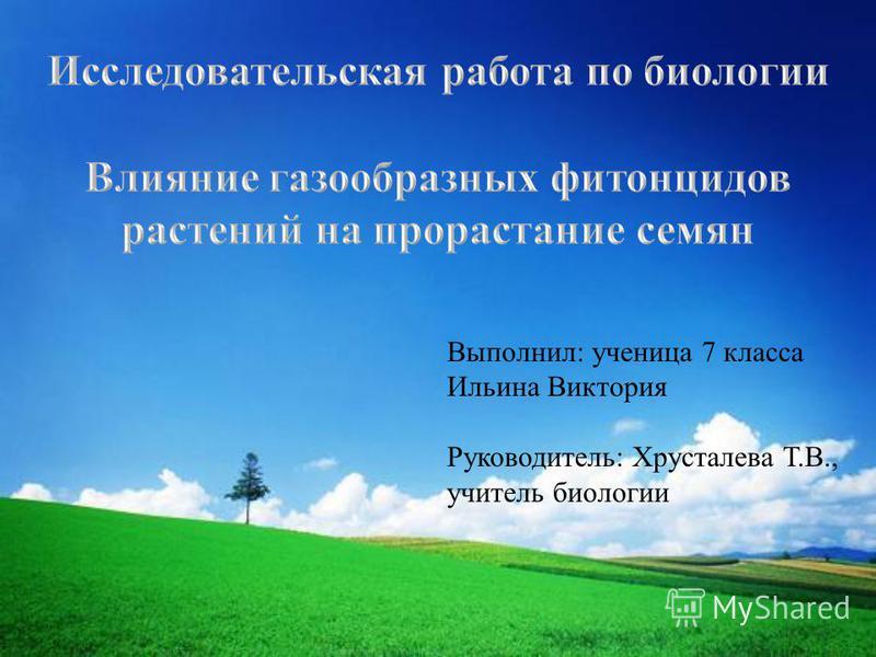 Выполнил: ученица 7 класса Ильина Виктория Руководитель: Хрусталева Т.В., учитель биологии