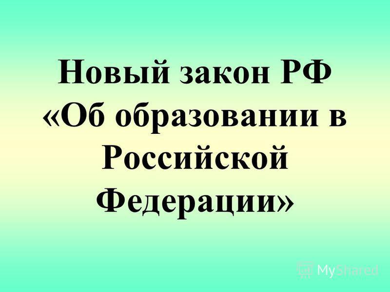 Новый закон РФ «Об образовании в Российской Федерации»