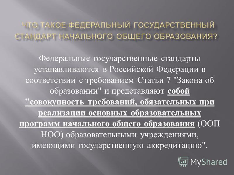 Федеральные государственные стандарты устанавливаются в Российской Федерации в соответствии с требованием Статьи 7