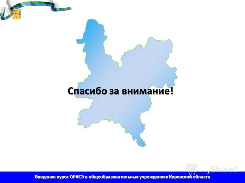 Спасибо за внимание! Развитие региональной системы поддержки талантливых и одаренных детей в Кировской области Введение курса ОРКСЭ в общеобразовательных учреждениях Кировской области