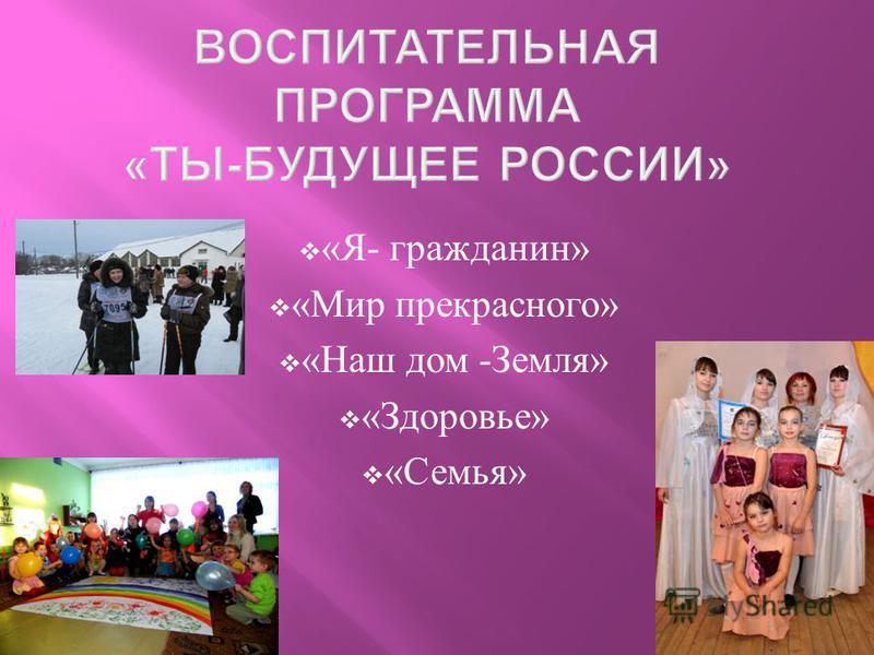« Я - гражданин » « Мир прекрасного » « Наш дом - Земля » « Здоровье » « Семья »