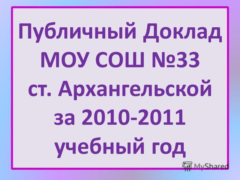 Публичный Доклад МОУ СОШ 33 ст. Архангельской за 2010-2011 учебный год