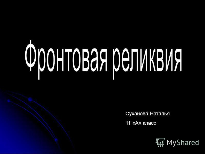 Суханова Наталья 11 «А» класс