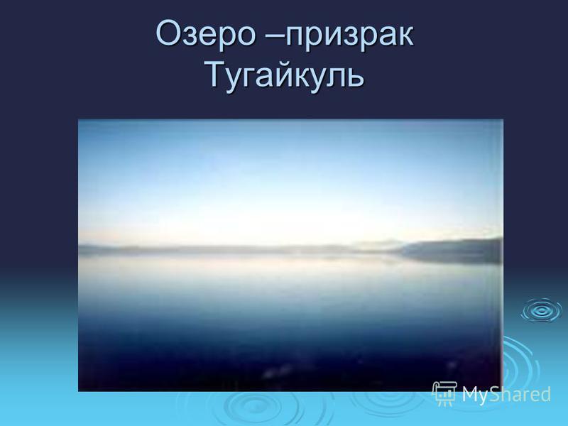 Озеро –призрак Тугайкуль