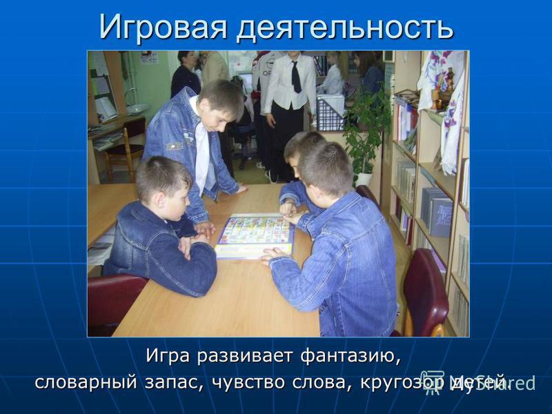 Игровая деятельность Игра развивает фантазию, словарный запас, чувство слова, кругозор детей.