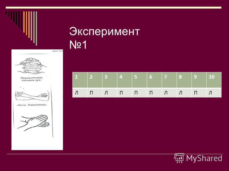 Эксперимент 1 12345678910 ЛПЛПППЛЛПЛ