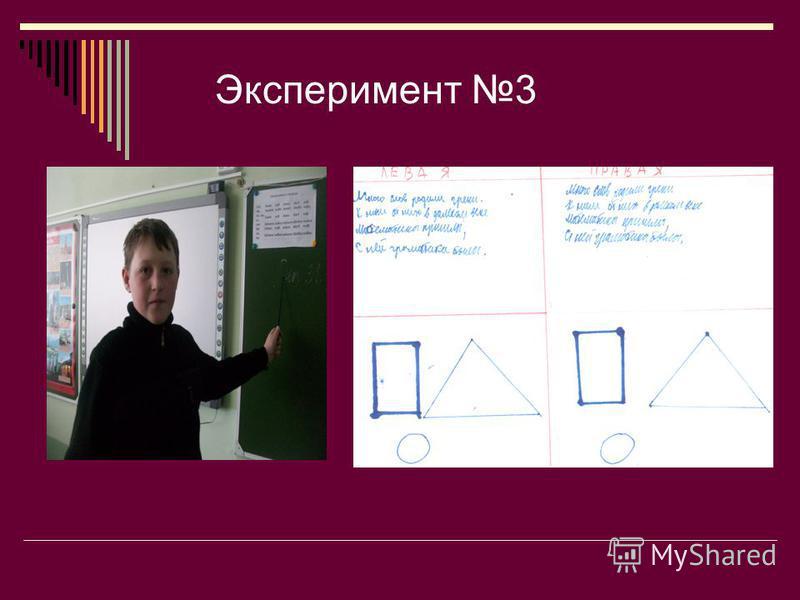 Эксперимент 3