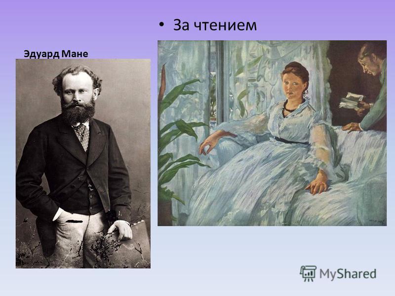 Эдуард Мане За чтением