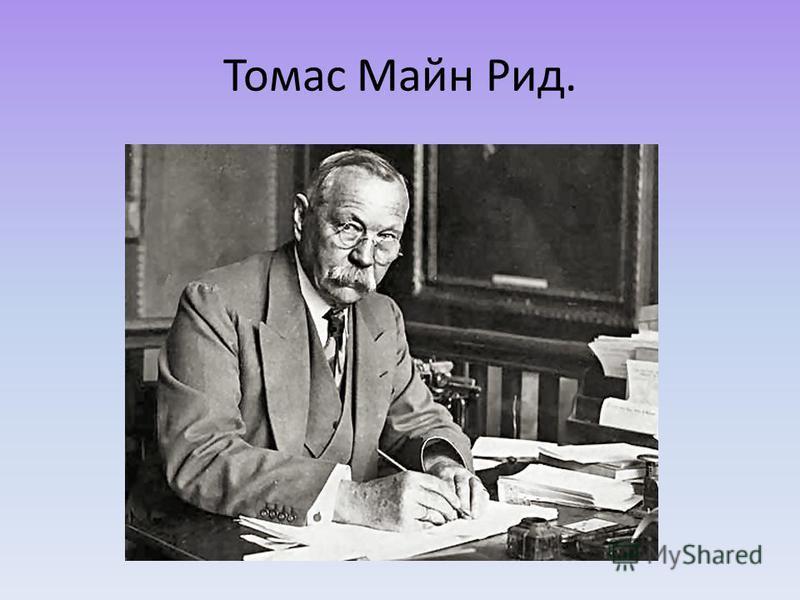 Томас Майн Рид.