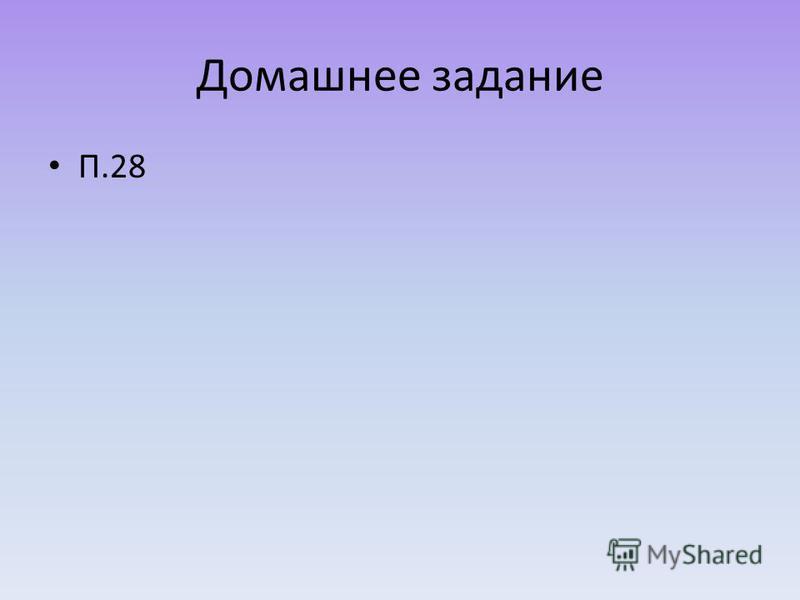 Домашнее задание П.28