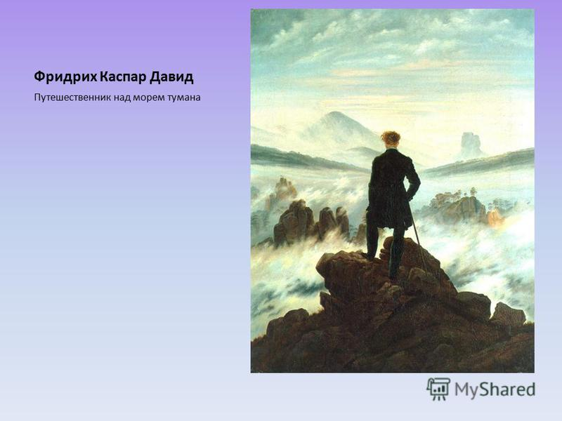 Фридрих Каспар Давид Путешественник над морем тумана