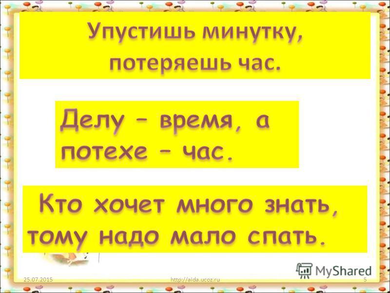 25.07.2015http://aida.ucoz.ru5
