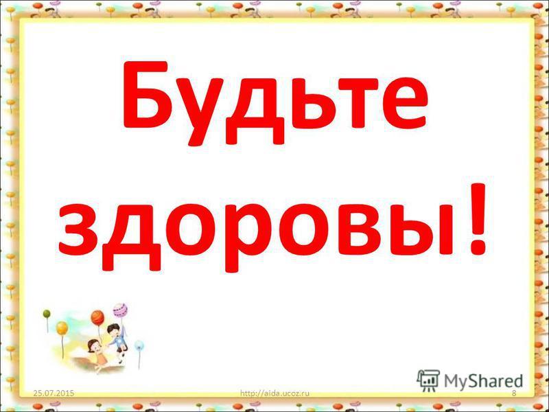 Будьте здоровы! 25.07.2015http://aida.ucoz.ru8